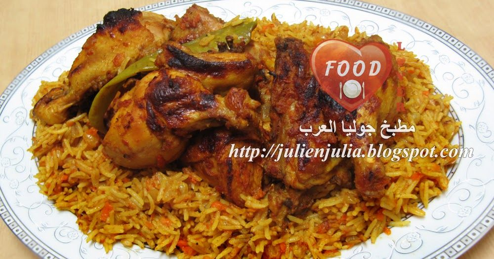 Chicken Saudi Kabsa طريقة كبسة الدجاج بالصور Egyptian Food Global Cooking Food