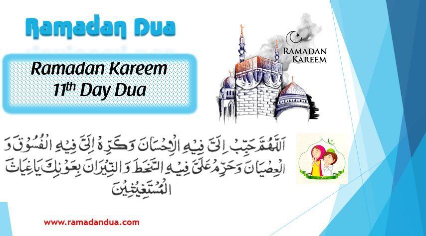 Happy Ramadan Kareem Dua Day 11 Ramadan Ramadan Kareem Ramadan Day