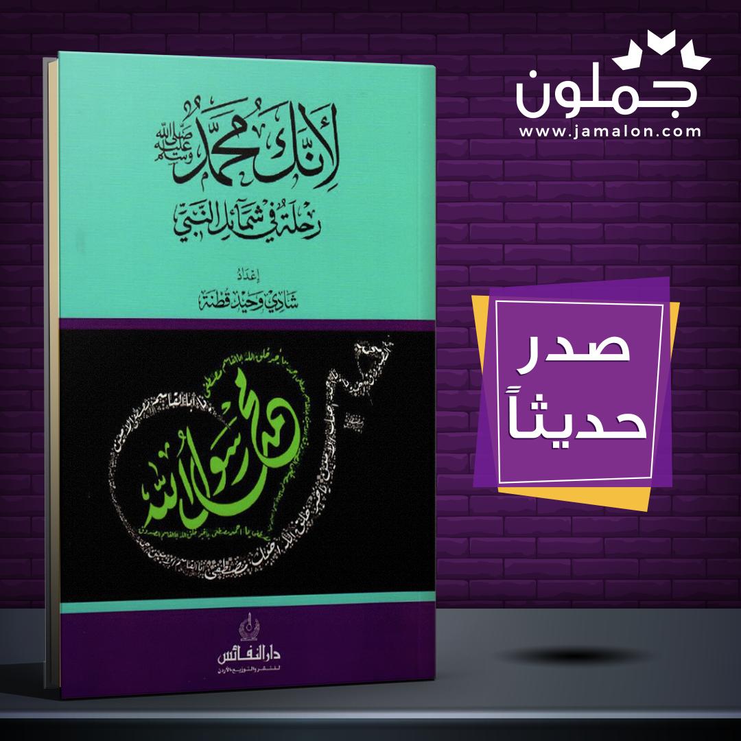 كتاب لأنك محمد رحلة في شمائل النبي In 2021 Broadway Shows Book Cover Books