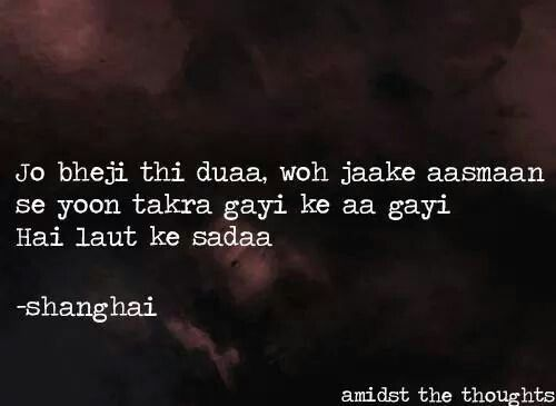 Jo Bheji Thi Dua Cool Lyrics Heartfelt Quotes Urdu Thoughts