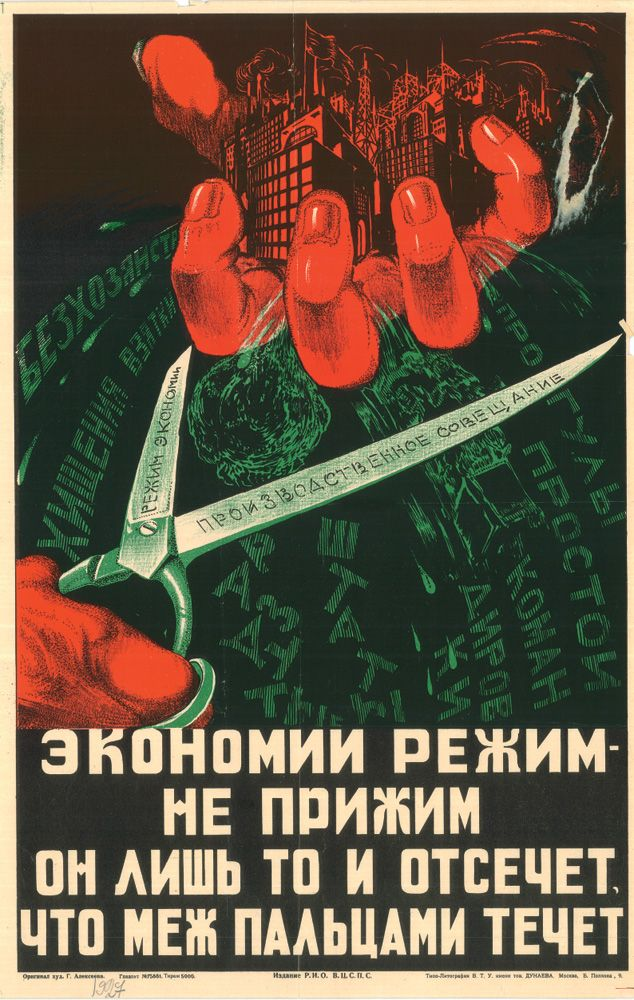 Let/'s eradicate spies and saboteurs.. Soviet Propaganda Poster USSR Russian