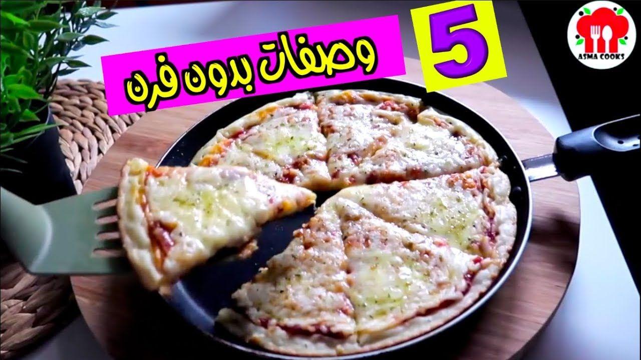 5 وصفات رمضانية سهلة وسريعة بدون فرن روووعه Youtube Food Cookies
