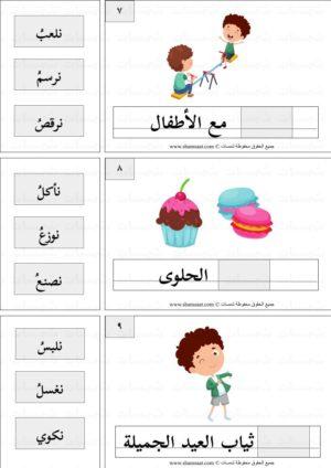 قصة عيد الاضحى التفاعلية قصص قصيرة تعليم القراءة والكتابة للمبتدئين 3 Word Search Puzzle Words Word Search