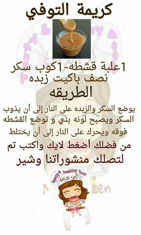 كريمة التوفي Arabic Food Sweet Meat Diy Food Recipes