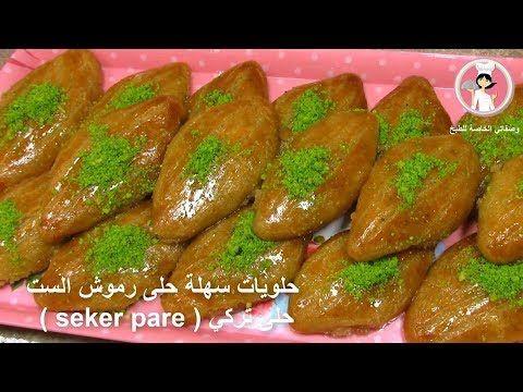 بقلاوة تركية بطريقة جديدة لذيذة و رائعة في الشكل والمذاق و سهلة التحضير مع رباح محمد الحلقة 399 Youtube Quick Desserts Ramadan Recipes Desserts