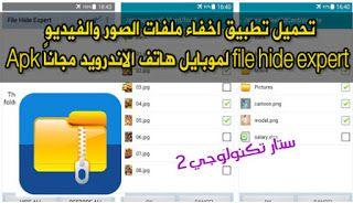 تحميل تطبيق اخفاء ملفات الصور والفيديو File Hide Expert لموبايل هاتف الاندرويد مجانا Apk Technology Hide Ees