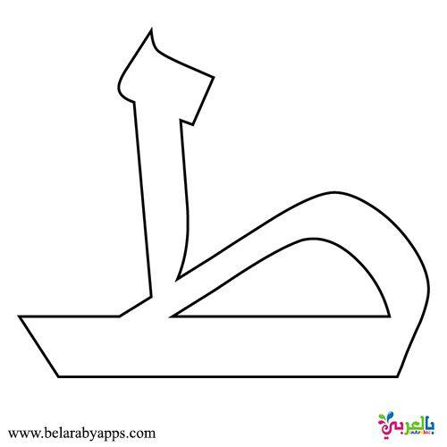 Arabic Letters Pattern Printable Arabic Alphabet Worksheet