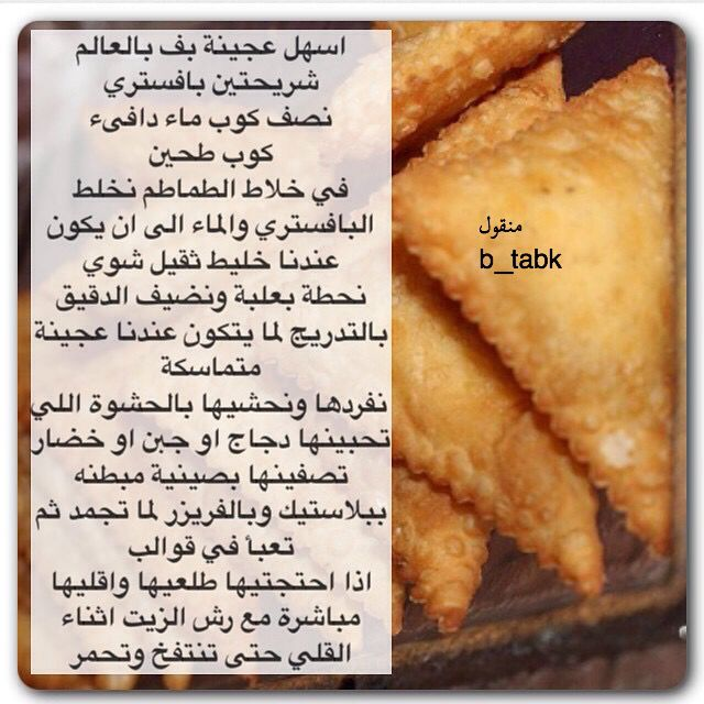 عجينة بف Food Recipies Food And Drink Food