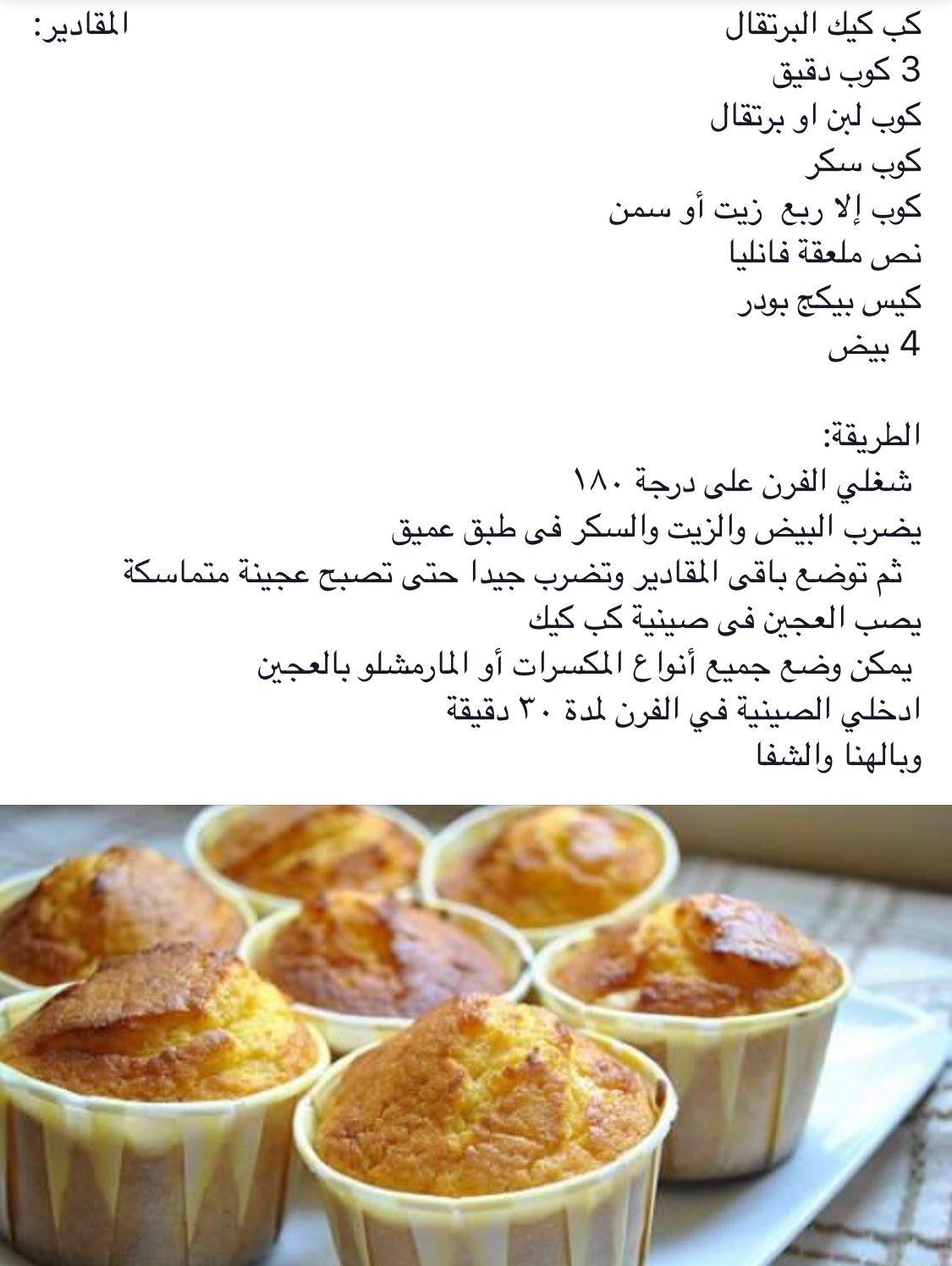 كب كيك برتقال Arabic Sweets Recipes Food Arabic Food