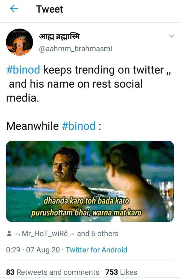 44 Trending Memes in India 2021 [UPDATED] » Trending Us