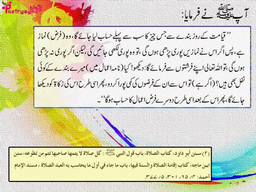 Pin On Hadith In Urdu Translation