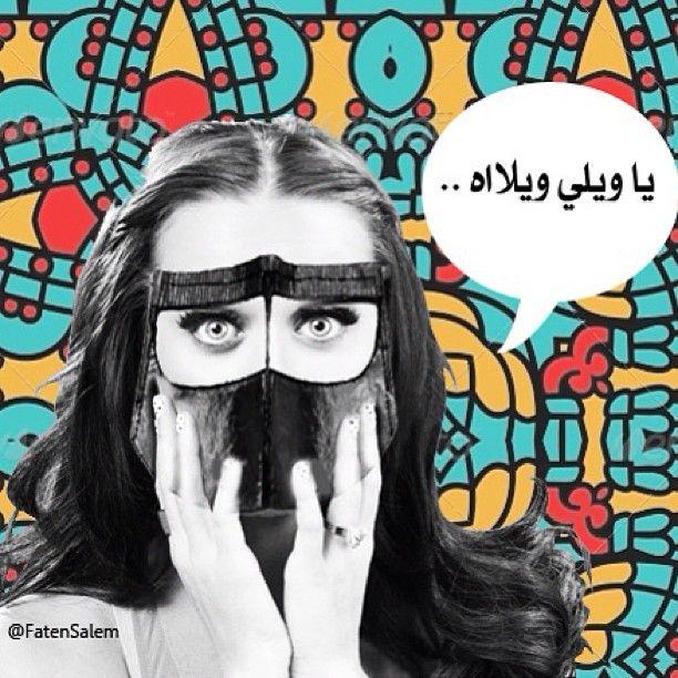 Pin By Noora On Pop Art بوب آرت Pop Art Collage Arabic Art Graphic Design Humor