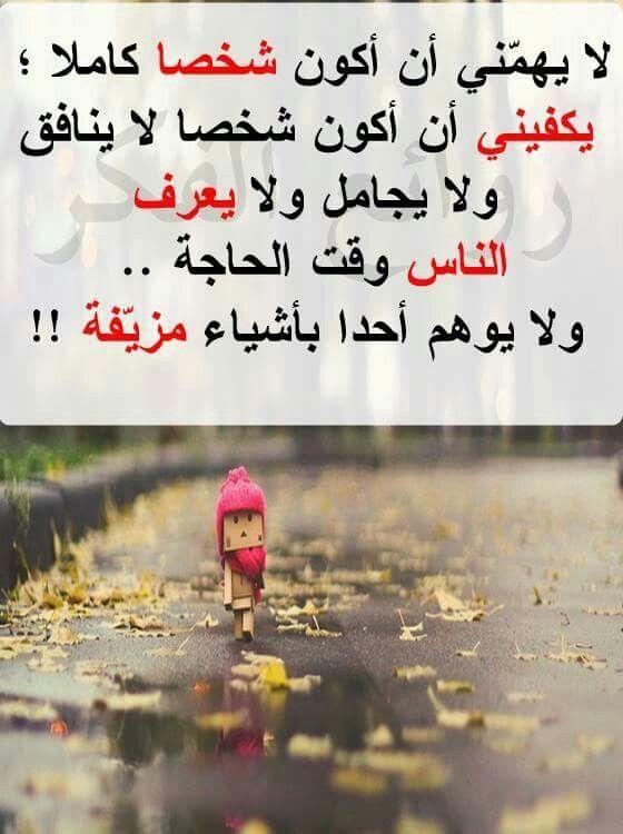 روائع الفكر م Words Quotes Arabic Quotes