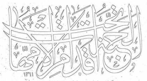 الجنة تحت اقدام الأمهات | Stencil | Pinterest | Diseño árabe