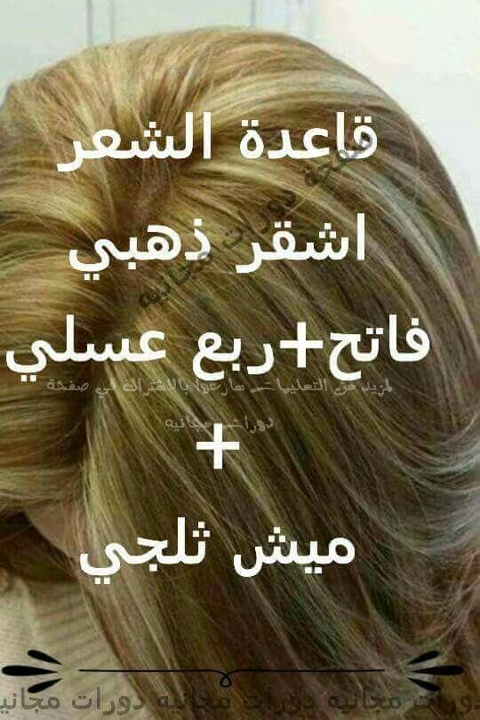 Pin By Karar Ali On اصباغ الشعر Long Hair Styles Hair Styles Hair Care