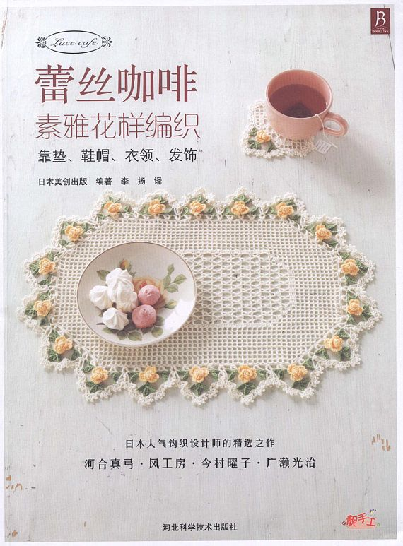 Lace Cafe Vol2 Chinese Flower Patterns Crochet Lace Pattern Japan