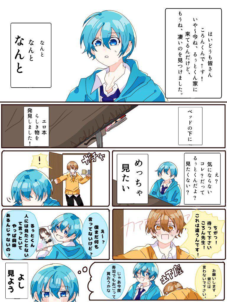 ぷり 小説 と bl す