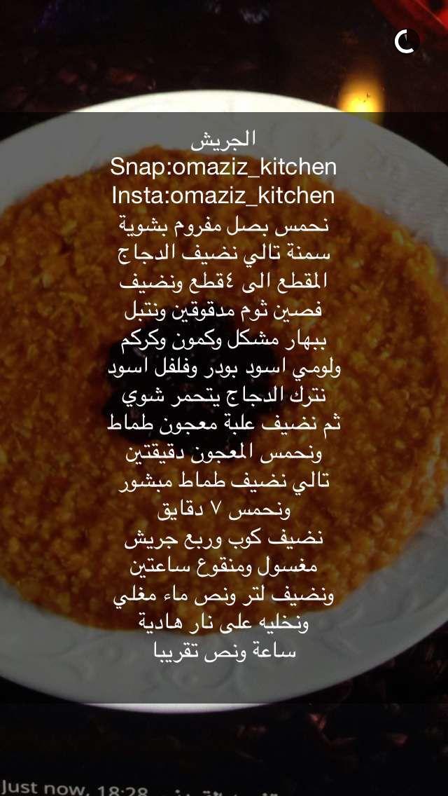 جريش أم عزيزان Arabic Food Food Cooking Recipes