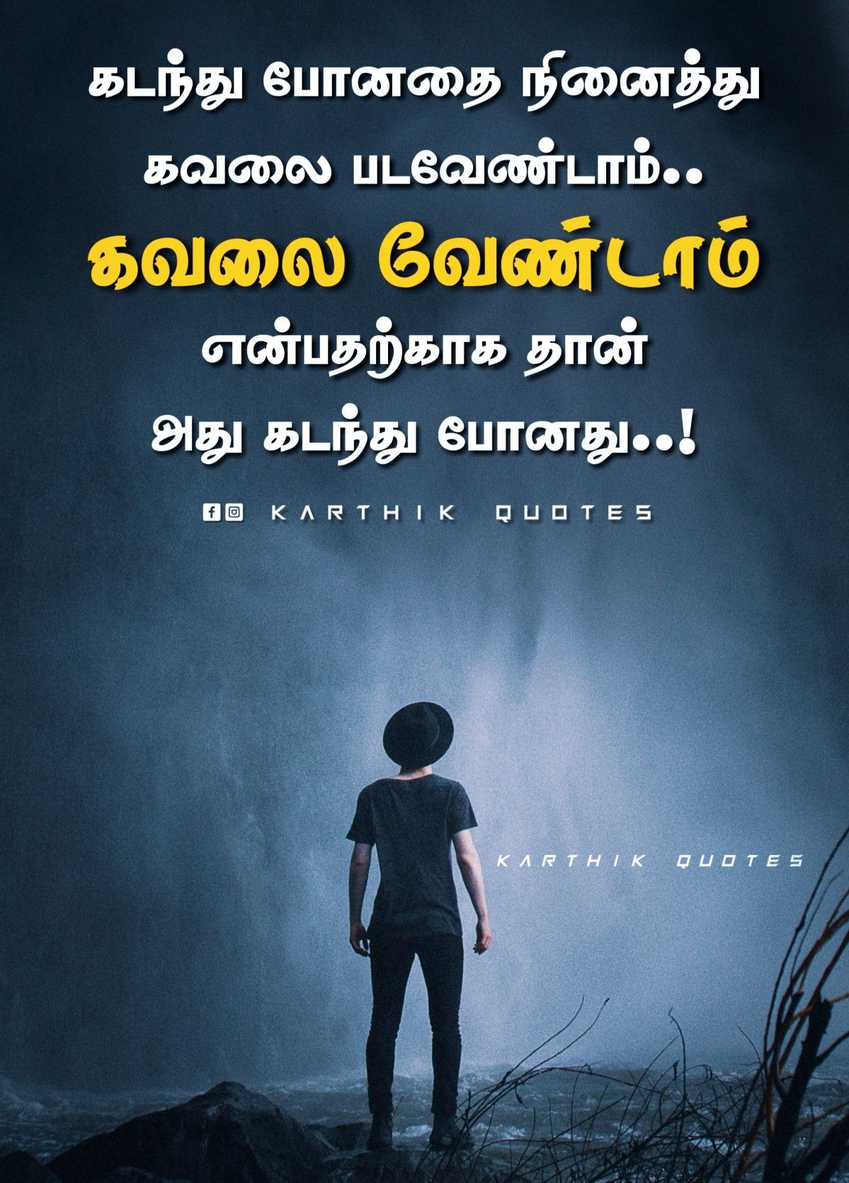 Pin by Maha Chander on Motivational Quotes in Tamil ...