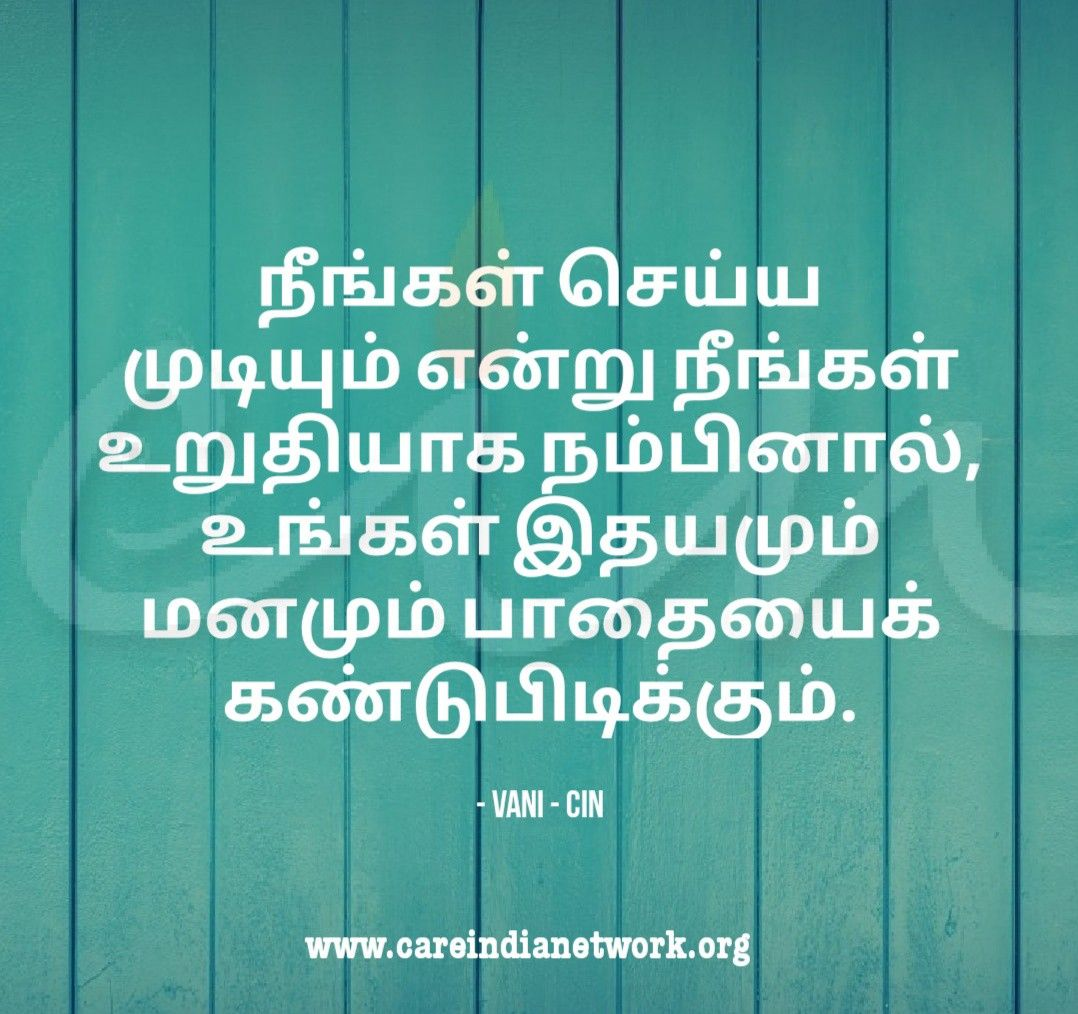 Pin by Care India Network on Tamil quotes (With images