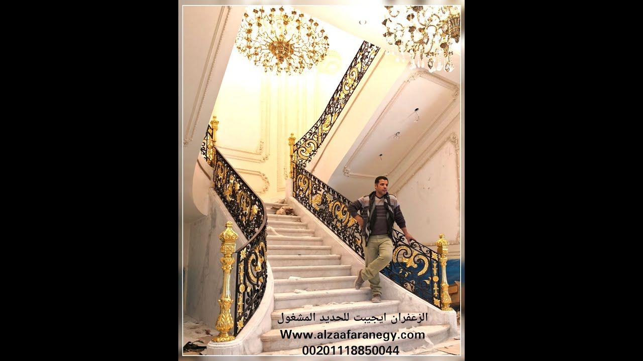 سلم حديد الزعفران ايجيبت قصر الحاج عوض عبد الظاهر كفر الدوار مهندس ع Decor Stairs Egypt