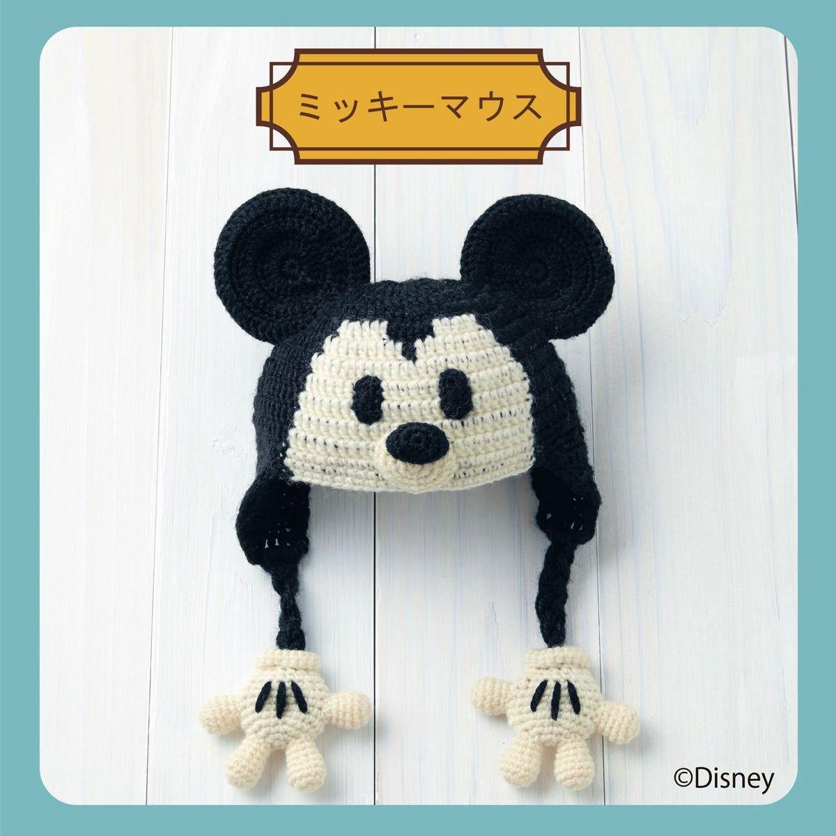 ディズニーキャラクターになりきり ベルメゾン ママが手作り なりきりニット帽手作りキット ミッキーマウス ディズニーかぎ針編みの編み図 手作り ニット帽 編み 図