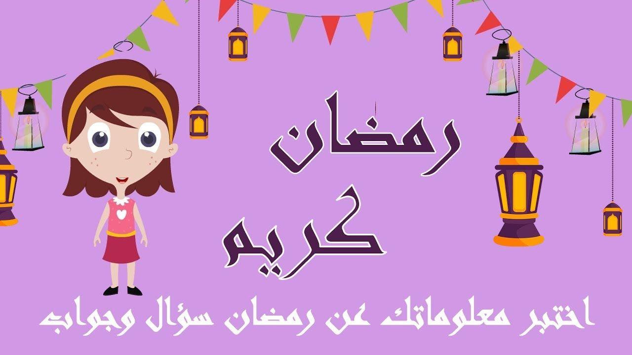 Ramadan Trivia For Kids In Arabic Ramadan Arabicramadan Ramadanforkids Ramadan Kids Ramadan Activities Ramadan Crafts