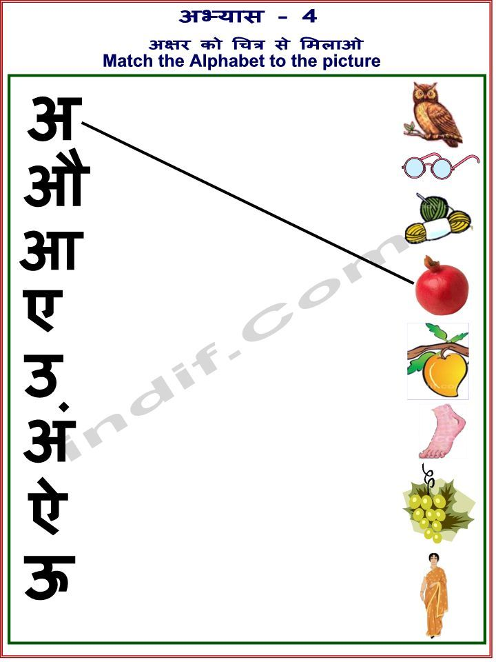 Hindi worksheet for nursery class pdf