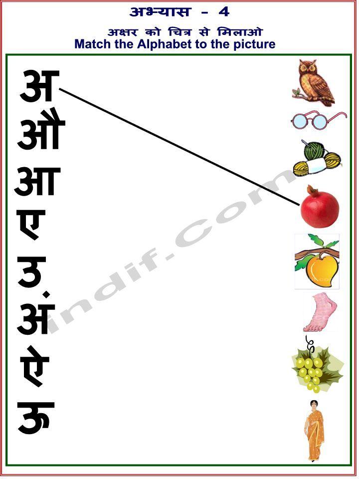 hindi alphabet exercise 04 hindi hindi worksheets hindi alphabet 1st grade worksheets. Black Bedroom Furniture Sets. Home Design Ideas