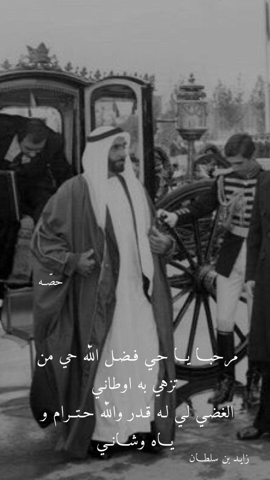 الشيخ زايد Cute Love Images History Uae Islamic Pictures