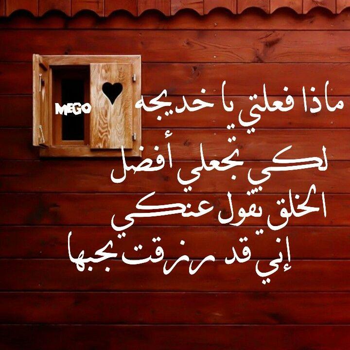 خديجه حب رسول الله Popular Islam Allah Islamic Mego Decor Home Decor Novelty Sign