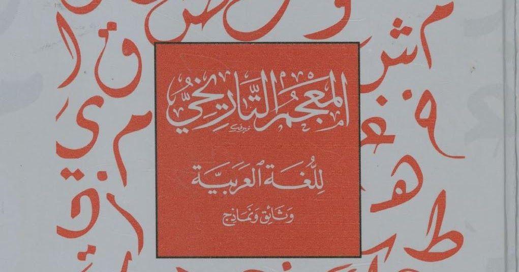 Icymi المعجم التاريخي للغة العربية محمد عبد العزيز