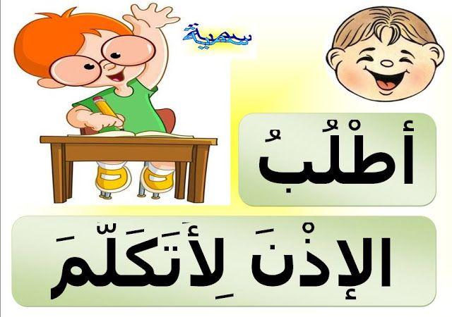 مجموعة من الصور الجميلة التي توثق للقسم وللاخلاق داخل القسم حملها من هنا برابط واحد نشك Islamic Kids Activities Arabic Alphabet For Kids Muslim Kids Activities