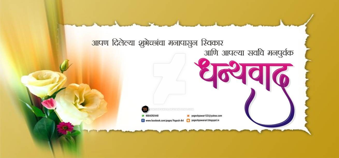 Happy Birthday Wishes In Marathi Images Download