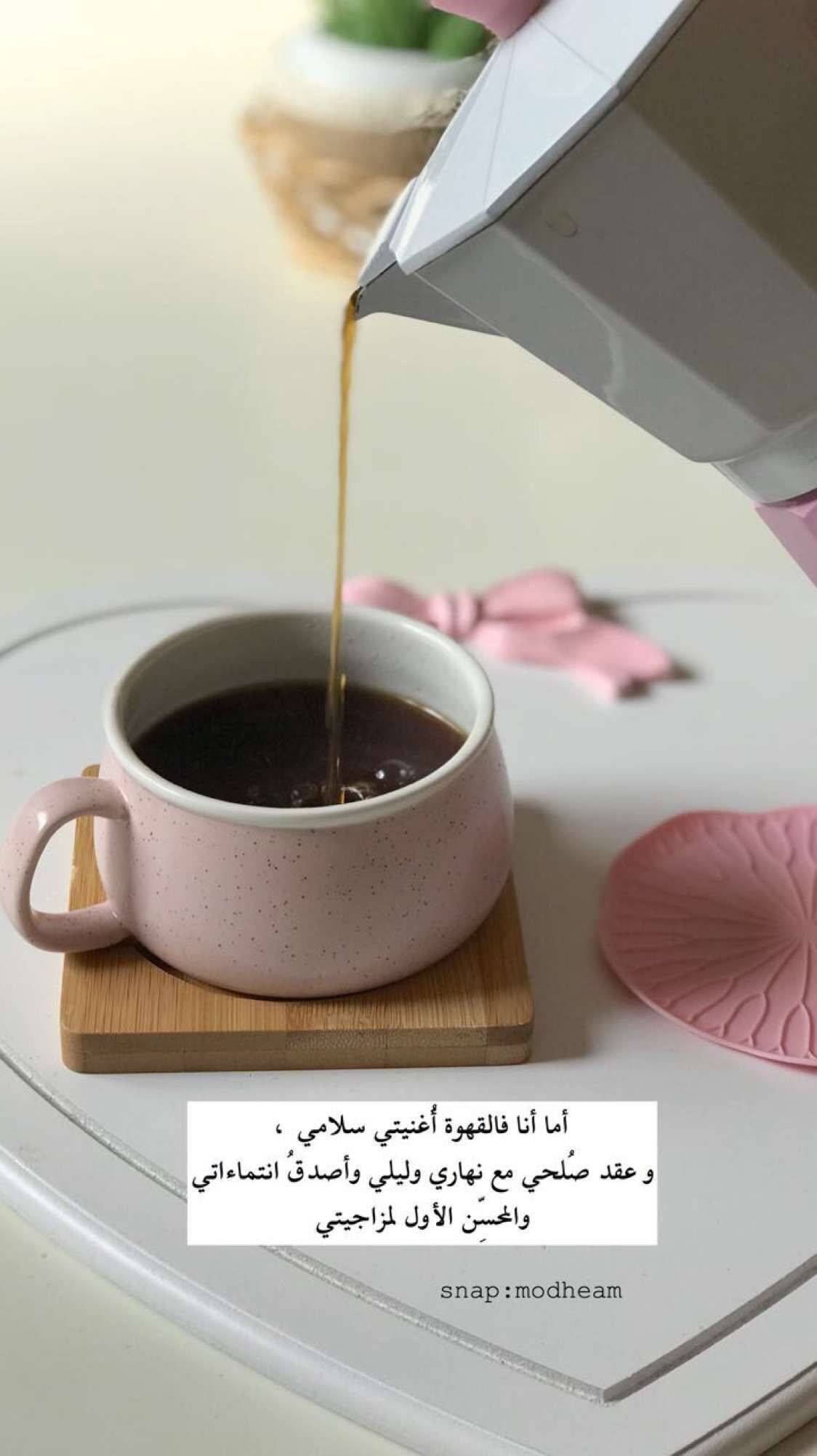 Pin By Almoon On تحايا Arabic Coffee Coffee Flower Coffee Reading