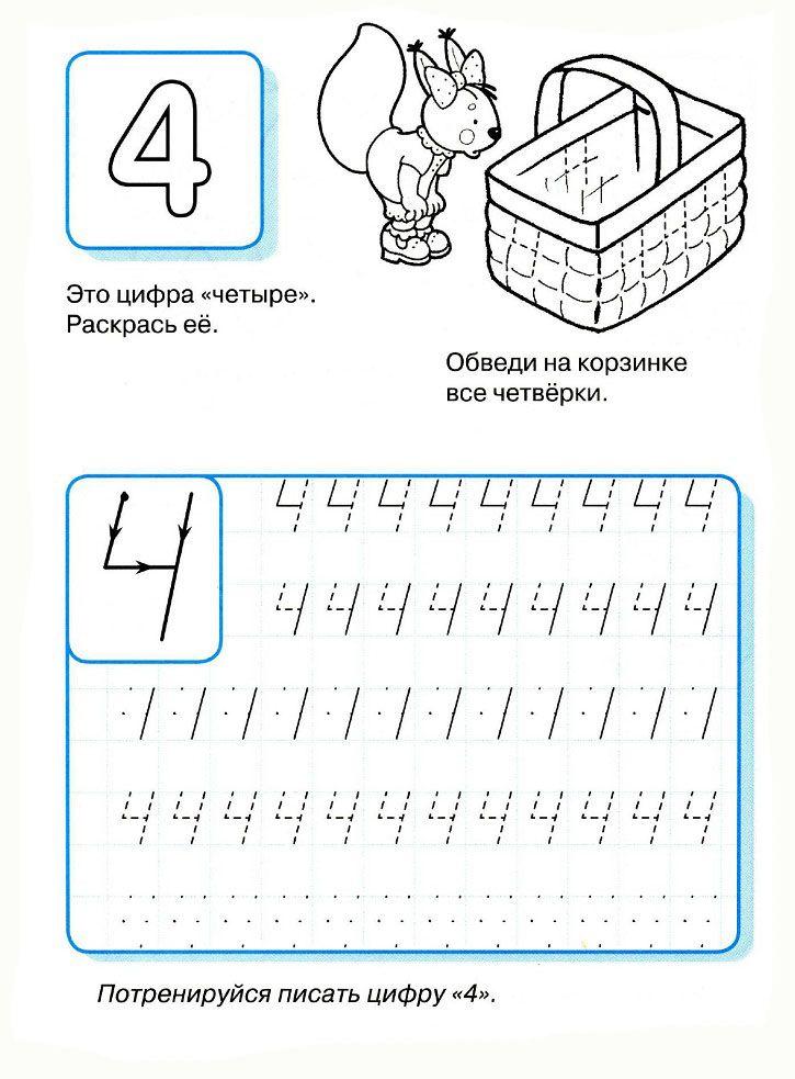 Раскраска пропись цифра 4 | Прописи, Уроки письма ...