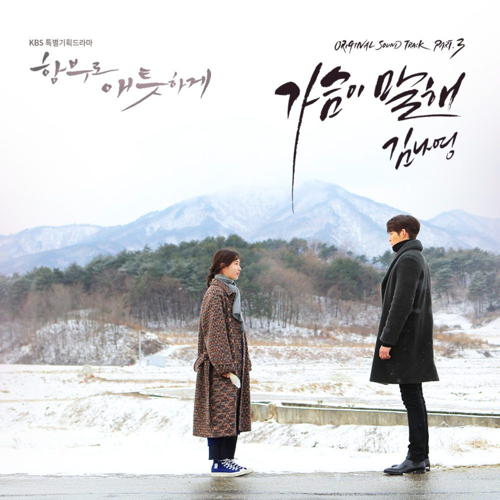 Kim Na Young 'Uncontrollably Fond OST Part 3' Album
