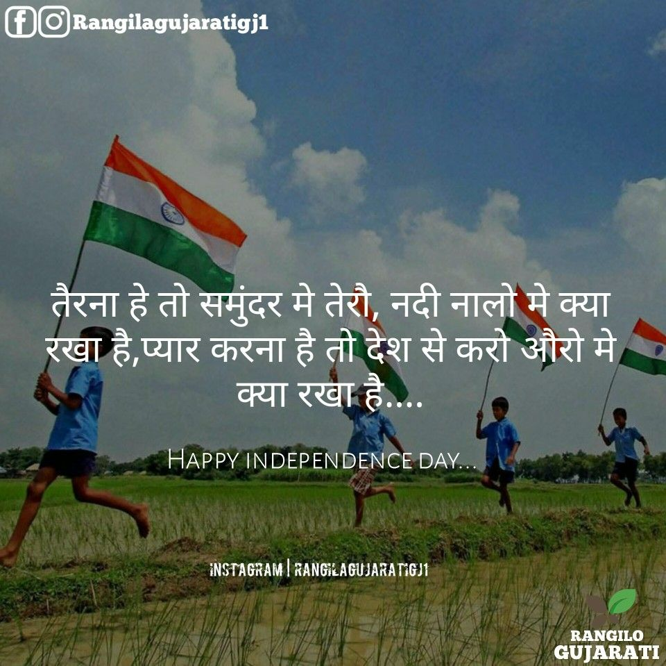 Independence Republic Day Republic Day Funny School Jokes Shayri Life