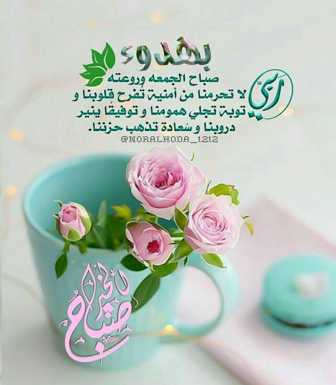 Pin By Aboodi Kassem On جمعة مباركة Blessed Friday Jumma Mubarak Images Romantic Love Quotes
