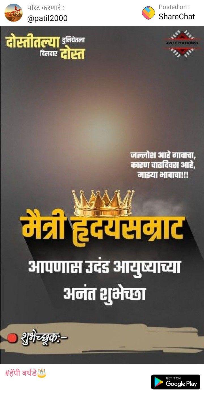 Pin By Prashant Changade On Birthday Banner Hd Happy Birthday Images Happy Birthday Posters Happy Birthday Download