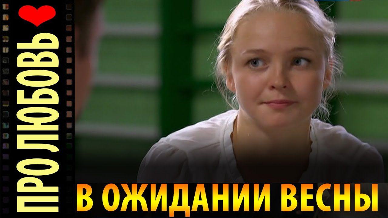 в ожидании весны красивый русский фильм о любви в деревне