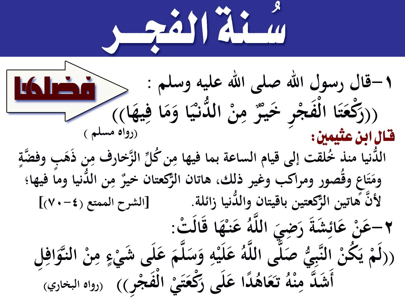 من فضائل سنة الفجر Arabic Quotes Quotes Math