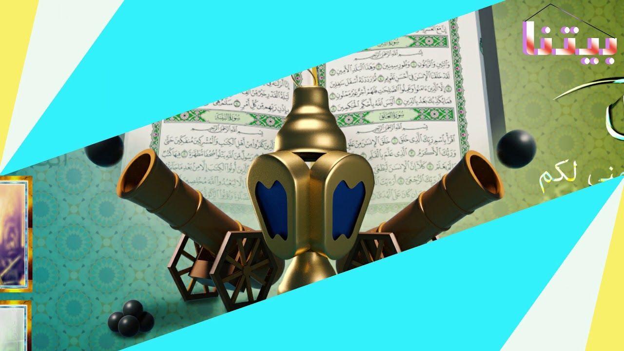 قناة بيتنا Bitna Tv كل عام وانتم بخير رمضان كريم