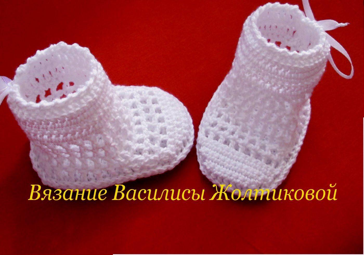 пинетки сандалики крючком летние сапожки Crochet Baby Booties