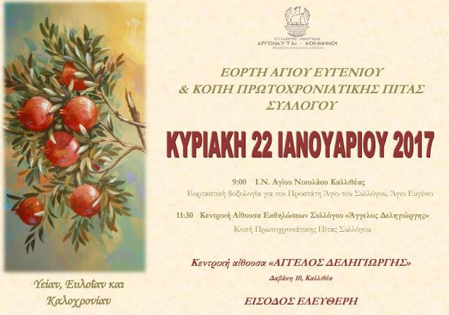 e-Pontos.gr: Οι «Αργοναύτες – Κομνηνοί» τιμούν τον Άγιο Ευγένιο...
