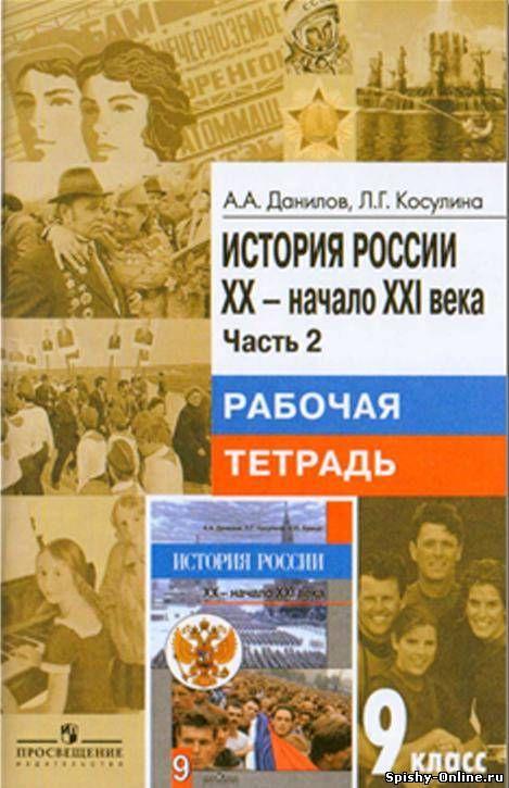 история россии 9 класс гдз