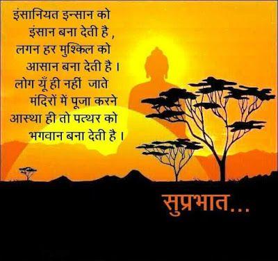 Shayari Urdu Images Good Morning Suprabhat Shayari In Hindi On
