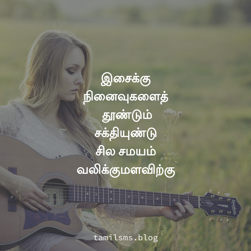 Tamil Life Quotes (With images) Life quotes, South