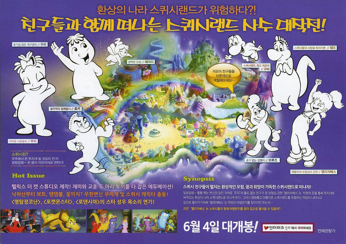 스퀴시랜드 / The Squishees http://moob.co.kr [movie, 영화 찌라시, 포스터]