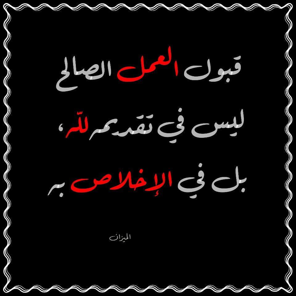 قبول العمل الصالح ليس في تقديمه لله بل في الإخلاص به Arabic Calligraphy Calligraphy